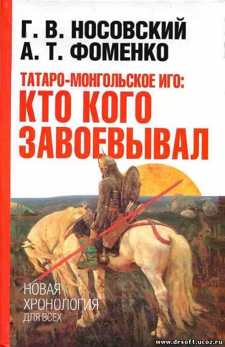 Татаро-монгольское иго: кто кого завоевывал 4